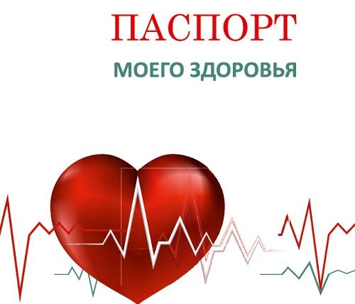 ПАСПОРТ моего здоровья